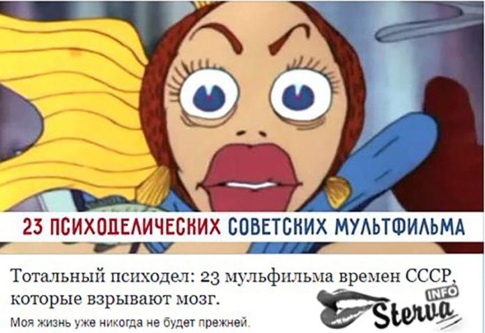 Тотальный психодел 23 мультфильма времен СССР которые взрывают мозг