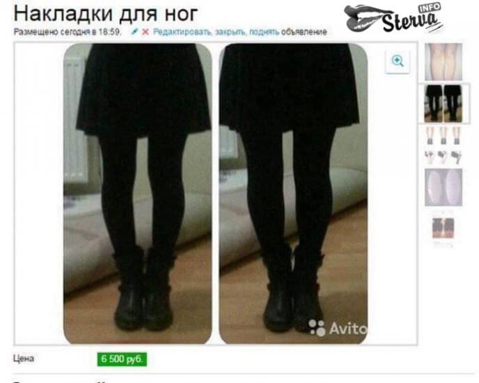 накладки для ног
