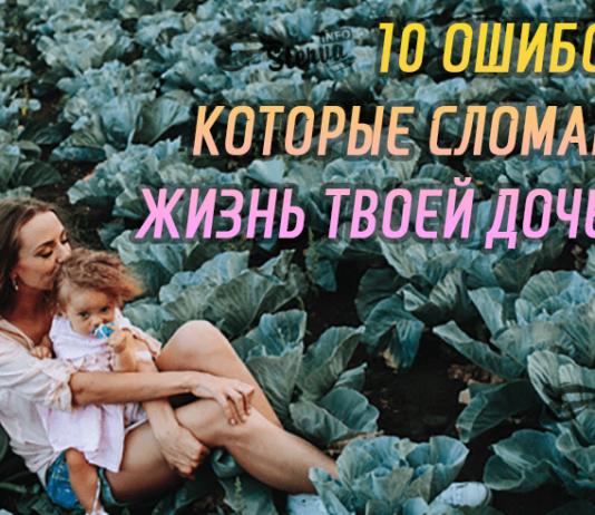 10-ошибок,-которые-сломают-жизнь-твоей-дочери