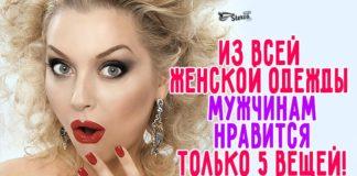 5-женских-вещей-которые-нравятся-мужчины