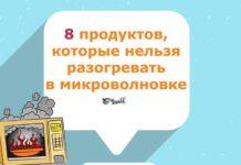 8 продуктов которые нельзя разогревать в микроволновке
