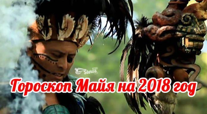 Гороскоп-2018-индейцев-майя-по-дате-рождения