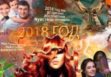 ороскоп на 2018 год по знакам Зодиака-