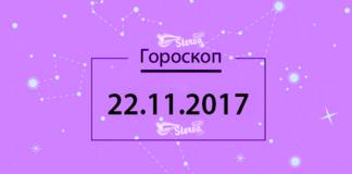 Гороскоп на сегодня, 22 ноября 2017 года, для всех знаков Зодиака
