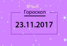 Гороскоп на сегодня, 23 ноября 2017 года, для всех знаков Зодиака