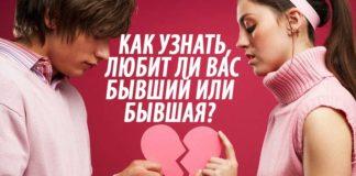 Как узнать, любит ли вас бывший или бывшая