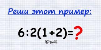 Сколько будет 6 2(1+2)