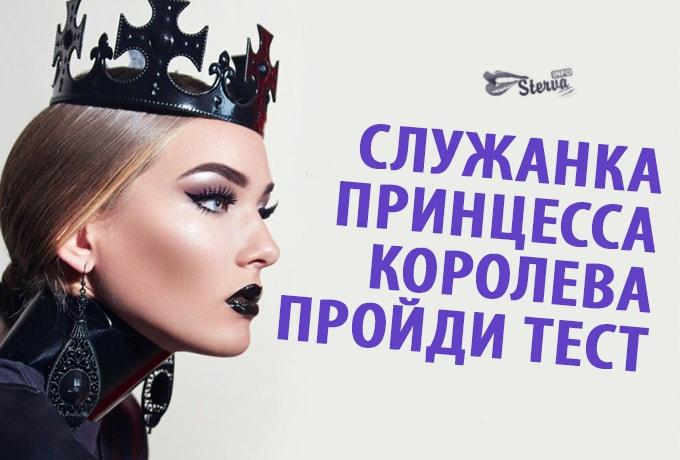 Служанка,-Принцесса,-Королева