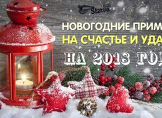 преметы на новый год 2018