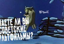 тест-на-знание-советских-мультФИЛЬМОВ