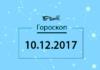 Гороскоп на сегодня, 10 декабря 2017 года, для всех знаков Зодиака-