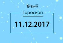 Гороскоп на сегодня, 11 декабря 2017 года, для всех знаков Зодиака