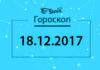 Гороскоп на сегодня, 18 декабря 2017 года, для всех знаков Зодиака