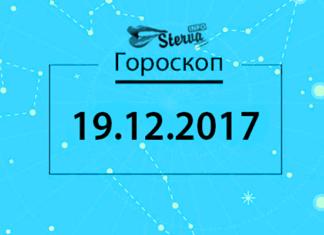 Гороскоп на сегодня, 19 декабря 2017 года, для всех знаков Зодиака