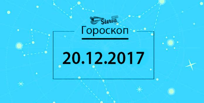 Гороскоп на сегодня, 20 декабря 2017 года, для всех знаков Зодиака