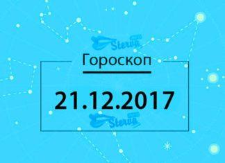 Гороскоп-на-сегодня,-21-декабря-2017-года,-для-всех-знаков-Зодиака