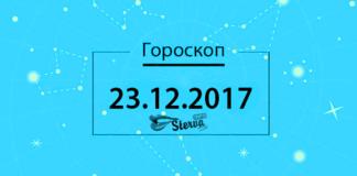 Гороскоп на сегодня, 23 декабря 2017 года, для всех знаков Зодиака