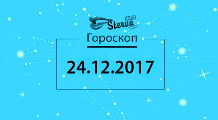 Гороскоп на сегодня, 24 декабря 2017 года, для знаков Зодиака