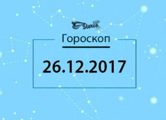 Гороскоп-на-сегодня,-26-декабря-2017-года,-для-всех-знаков-Зодиака
