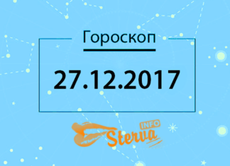 Гороскоп на сегодня, 27 декабря 2017 года, для всех знаков Зодиака