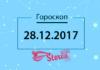 Гороскоп на сегодня, 28 декабря 2017 года, для всех знаков Зодиака