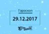 Гороскоп на сегодня 29 декабря 2017 года, для знаков Зодиака