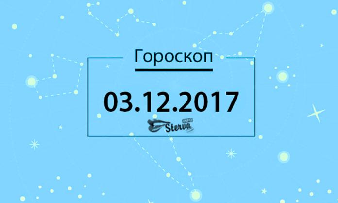 Гороскоп на сегодня, 3 декабря 2017 года, для всех знаков Зодиака