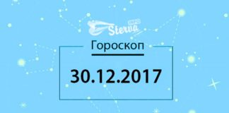 Гороскоп-на-сегодня,-30-декабря-2017-года,-для-всех-знаков-Зодиака