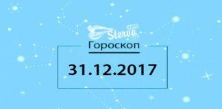 Гороскоп-на-сегодня,-31-декабря-2017-года-для-всех-знаков-Зодиака