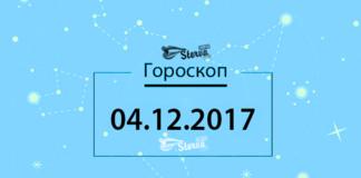 Гороскоп на сегодня, 4 декабря 2017 года, для всех знаков Зодиака