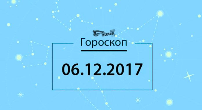 Гороскоп на сегодня, 6 декабря 2017 года, для всех знаков Зодиака.