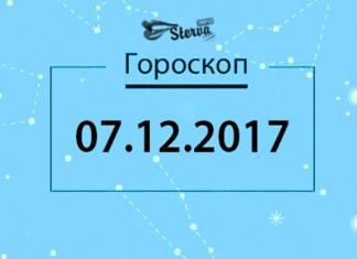 Гороскоп на сегодня, 7 декабря 2017 года, для всех знаков Зодиака