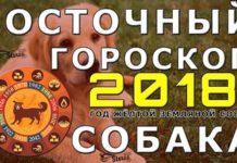 Восточный ГОРОСКОП, НА 2018 ГОД, ДЛЯ СОБАКИ
