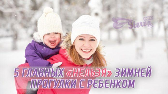 5-главных-«нельзя»-зимней-прогулки-с-ребенком
