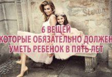 6-вещей,-которые-обязательно-должен-уметь-ребенок-в-пять-лет