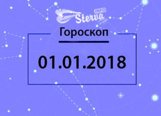 Гороскоп на сегодня, 1 января 2018 года, для знаков Зодиака