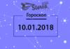 Гороскоп на сегодня, 10 января 2018 года, для всех знаков Зодиака