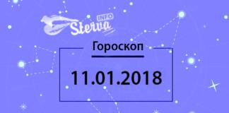 Гороскоп на сегодня, 11 января 2018 года, для всех знаков Зодиак