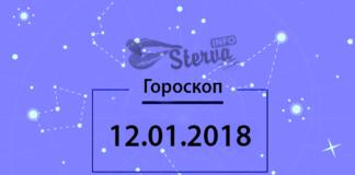 Гороскоп на сегодня, 12 января 2018 года, для всех знаков Зодиака
