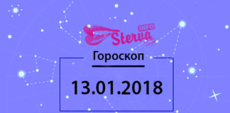 Гороскоп на сегодня, 13 января 2018 года, для всех знаков Зодиака