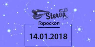 Гороскоп на сегодня, 14 января 2018 года, для всех знаков Зодиака