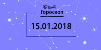 Гороскоп на сегодня, 15 января 2018 года, для всех знаков Зодиака