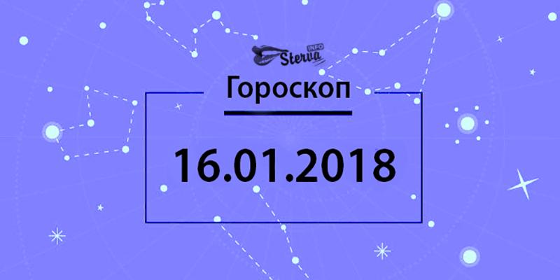 Гороскоп на сегодня, 16 января 2018 года, для всех знаков Зодиака