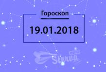 Гороскоп на сегодня, 19 января 2018 года, для всех знаков Зодиака-