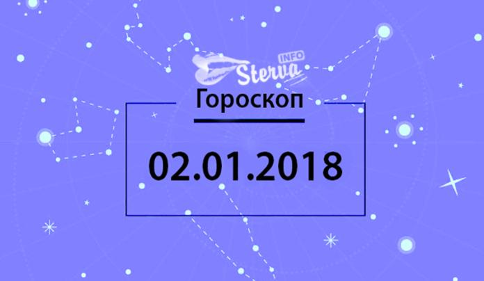 Гороскоп на сегодня, 2 января 2018 года, для всех знаков Зодиака