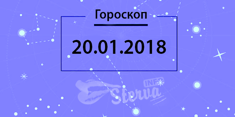 Гороскоп на сегодня, 20 января 2018 года, для всех знаков Зодиака
