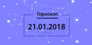 Гороскоп на сегодня, 21 января 2018 года, для всех знаков Зодиака