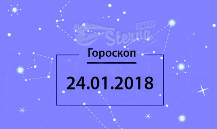 Гороскоп на сегодня, 24 января 2018 года, для всех знаков Зодиака