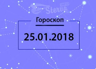 Гороскоп на сегодня, 25 января 2018 года, для всех знаков Зодиака