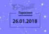 Гороскоп на сегодня, 26 января 2018 года, для знаков Зодиака